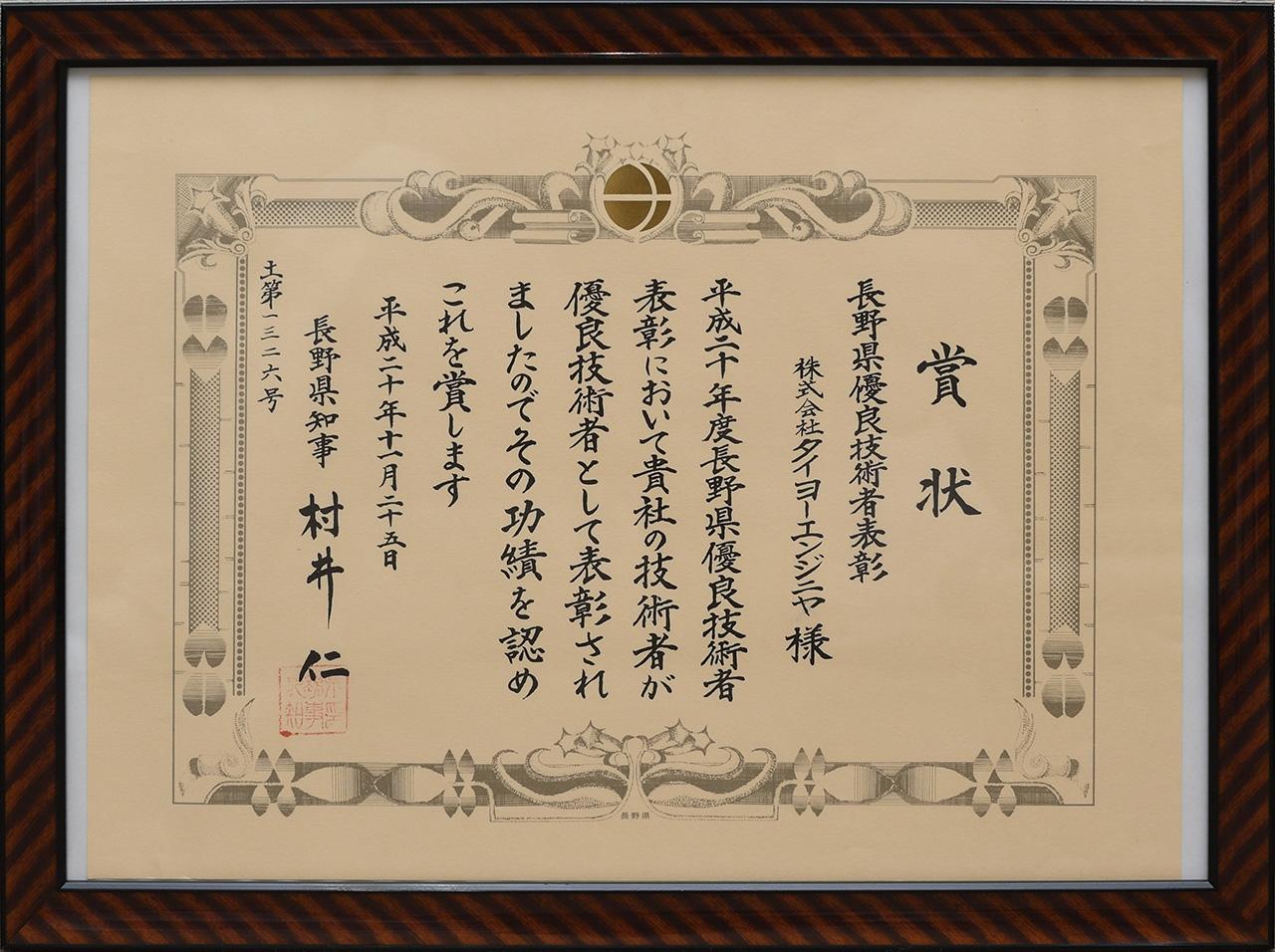 長野県優良技術者表彰
