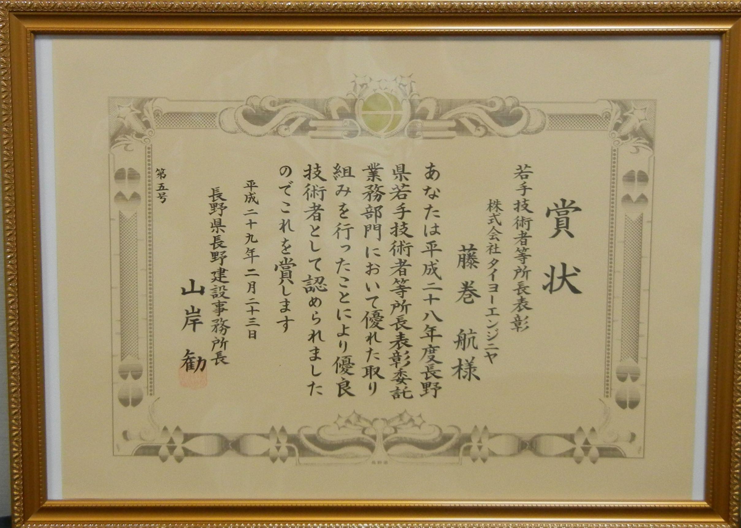 長野県長野建設事務所若手技術者等所長表彰