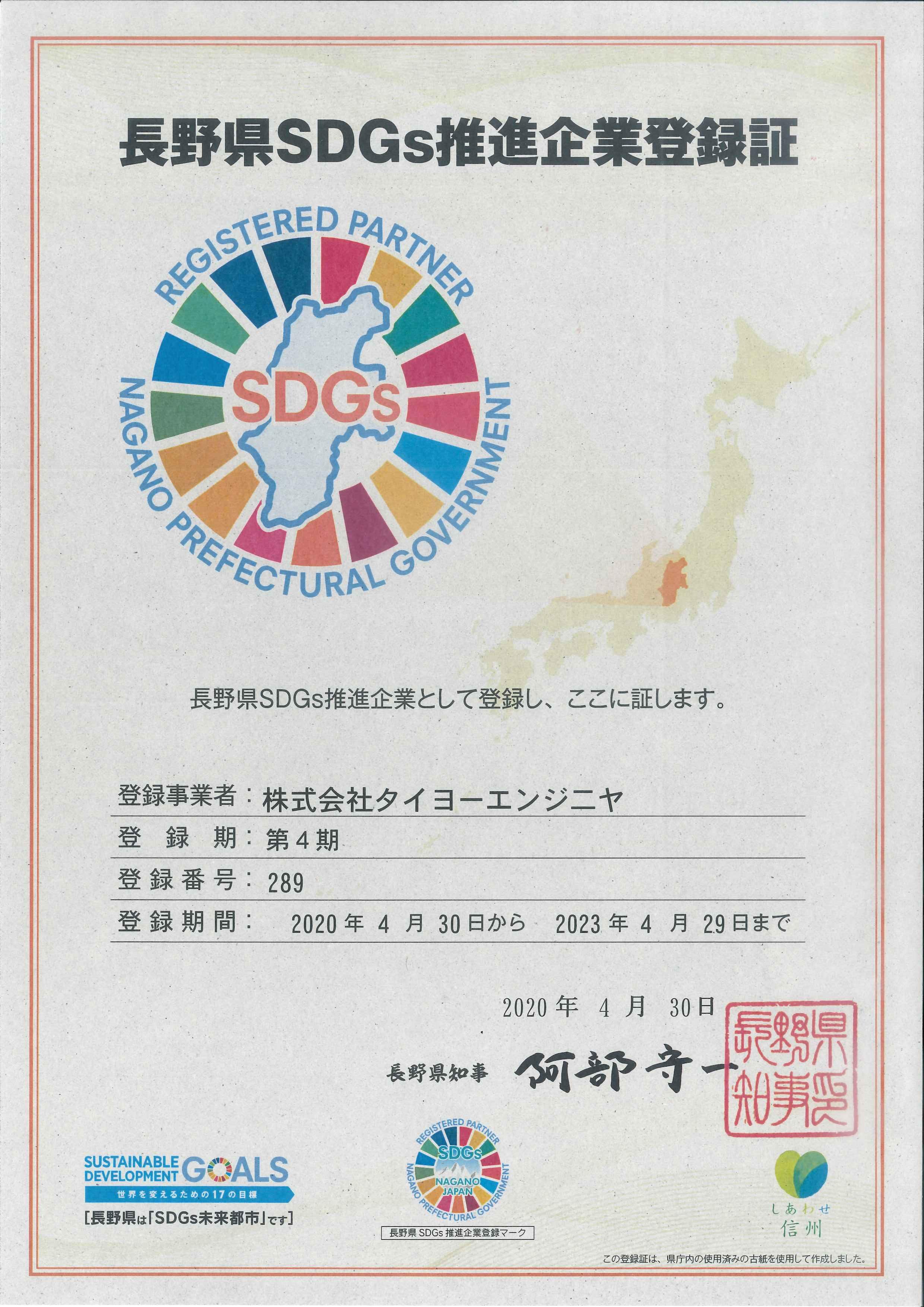 SDGs 登録証